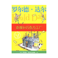【旧书二手书8成新】罗尔德・达尔作品典藏・查理和巧克力工厂 (英)达尔(Dahl R) 任溶溶 山