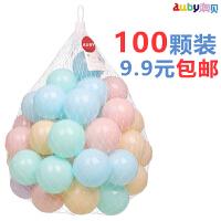 澳贝特价海洋球波波球儿童玩具球家用宝宝围栏游乐场无毒无味婴儿