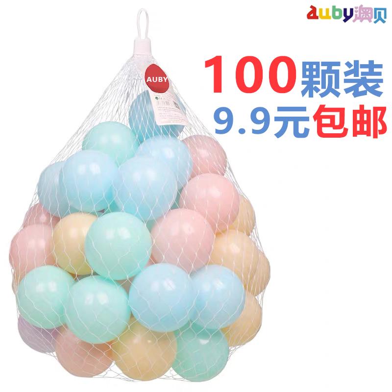 澳贝特价海洋球波波球儿童玩具球家用宝宝围栏游乐场无毒无味婴儿 海洋球波波球