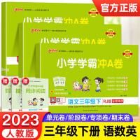 小学学霸冲A卷三年级下册语文数学英语试卷 人教版 2021年春新版