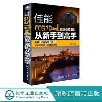 佳能EOS 7D Mark Ⅱ数码单反摄影从新手到高手 7D2 佳能7D MarkII数码单反摄影入门书籍佳能7DMar