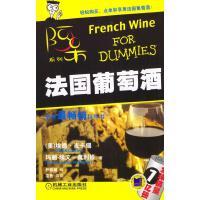 法��葡萄酒【正版】