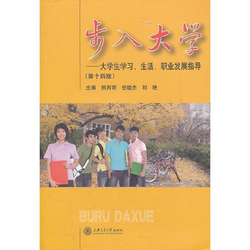 步入大学--大学生学习.生活.职业发展指导(第十四版)
