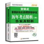 贺银成2018国家临床执业及助理医师资格考试历年考点精析下册―答案及精析