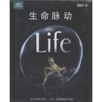 新华书店正版 科普 纪录 BBC2 生命脉动 LIFE DVD9