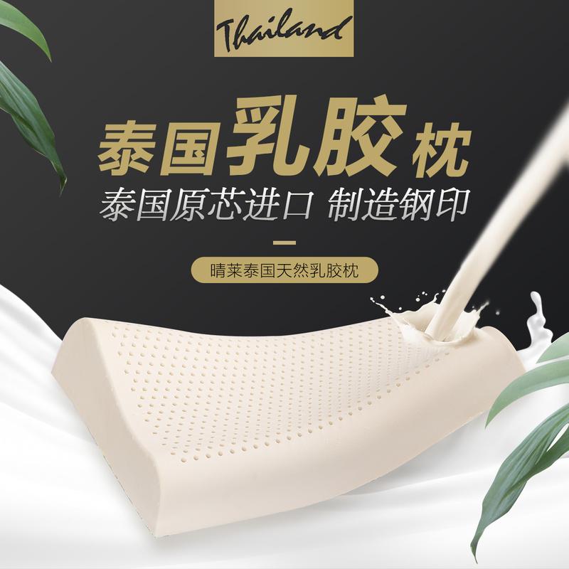 百丽丝家纺 水星家纺泰国进口护颈枕舒适枕 晴莱泰国天然乳胶枕