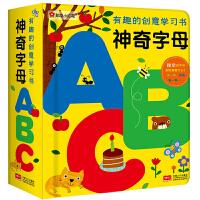 有趣的创意学习书 神奇字母ABC