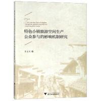 特色小镇旅游空间生产公众参与的影响机制研究 浙江大学出版社