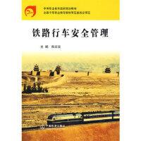 XM-45-铁路行车安全管理【库区:兴10#】 韩买良 9787113049300 中国铁道出版社 封面有磨痕