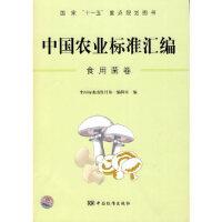 中国农业标准汇编 9787506656276 中国标准出版社 中国标准出版社第一编辑室