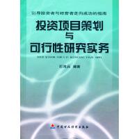 投资项目策划与可行性研究实务 石海兵 9787500559030 中国财经出版社