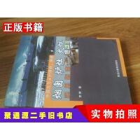 【二手9成新】中��北方�l村�S修搭建����t灶火炕��用指南李�s黑��江教育9788753849084
