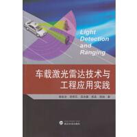 车载激光雷达技术与工程应用实践
