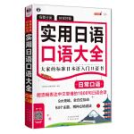 场景分类 好学好背 实用日语口语大全:日常口语――大家的标准日本语入门口语书
