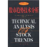 【旧书二手书9成新】股市趋势技术分析 (货号D:A19)【哥俩】