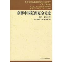 剑桥中国辽西夏金元史907-1368年 9787500422112