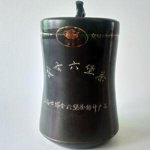 2017年 茂圣 竹节陶罐茶叶 六堡茶黑茶 400克/罐 1罐