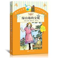正版 绿山墙的安妮 人民文学出版社 蒙格玛丽 小学版 三四五六年级完整版课外阅读书籍 青少年学生版童话故事书9-12-