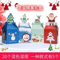 圣诞节装饰品平安夜苹果盒礼物圣诞平安果包装盒礼品盒纸盒送女生