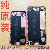 苹果6s后壳总成iPhone6plus原装拆机7P后盖全套7中框8代只差主板X 6sp 后盖总成【配后摄像头】