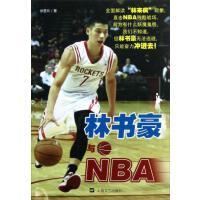 【新华书店 品质无忧】林书豪与NBA徐望云 著上海文艺出版社9787532146925