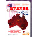 留学澳大利亚一本通