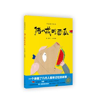 猪八戒吃西瓜 猪八戒吃西瓜(中国童话绘本)