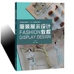 服装展示设计教程(第三版)
