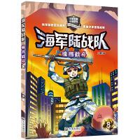 海军陆战队・城市战斗(2018版)