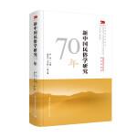 新中国民俗学研究70年