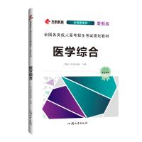 2021年版 成人高考教材 专升本 医学综合 汕头大学出版社
