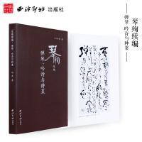 琴殉续编 古琴书籍 古琴音乐史曲集 赏析 西泠印社出版社