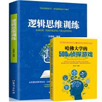 哈佛大学思维逻辑套书(全两册):逻辑思维训练+哈佛大学的500个侦探游戏 推理判断能力思维导图增强记忆力小学初中成人