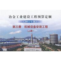 9787502461164-冶金工业建设工程预算定额:2012年版[ 机械设备安装工程 第三册](qn) 本书编委会 冶