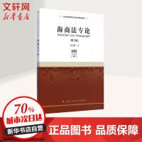 海商法专论(第3版) 司玉琢 著