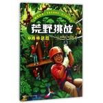 荒野挑战(1雨林迷踪)