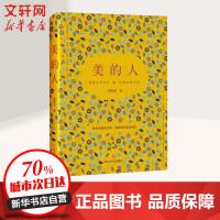 美的人 四川文艺出版社