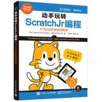 动手玩转ScratchJr编程 STEAM创新教育指南 ScratchJr编程软件教程书籍 儿童学习编程 scratc