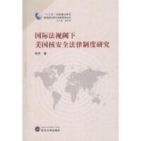 【二手书9成新】 国际法视阈下美国核安全法律制度研究 郭冉 9787307182264