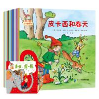 皮卡西小手翻翻书 第一辑全30册 来吧,遛一圈儿童读物2-3岁绘本故事书 幼儿园老师推荐4-5-6岁启蒙认知书本 幼儿