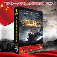 正版中日百年战争全纪实珍藏版纪录片16DVD高品质DVD碟片光盘