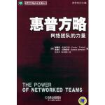 惠普方略:网络团队的力量,[美] 帕梅拉・扎拉贝克,机械工业出版社9787111157250