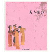 """读图时代・""""优雅中国""""系列 美人装扮"""