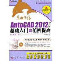 蓝色畅想AutoCAD 2012中文版基础入门与范例提高(CD)