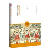 佛学常识:佛学界公认的入门经典