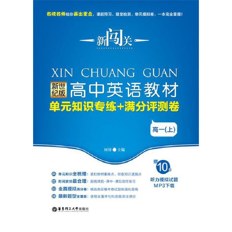 新闯关·新世纪版高中英语教材单元知识专练+满分评测卷(高一上)(赠10套听力模拟试题Mp3下载)