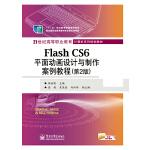Flash CS6平面�赢��O��c制作案例教程(第2版)