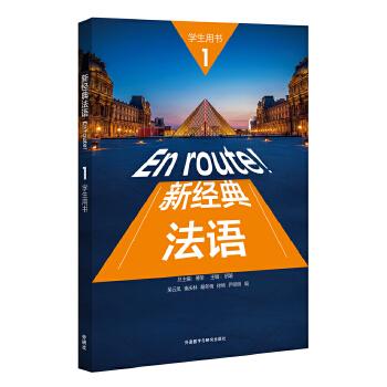 新经典法语(1)(学生用书) 多所高校知名教授联合编写,《走遍法国》改编者又一力作!随书配备APP!