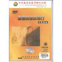 面瘫的综合治疗DVD( 货号:2000019848219)