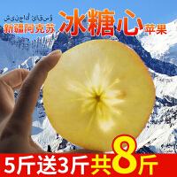 【新疆特产】正宗阿克苏冰糖心苹果新鲜水果8斤(单果75-80#)